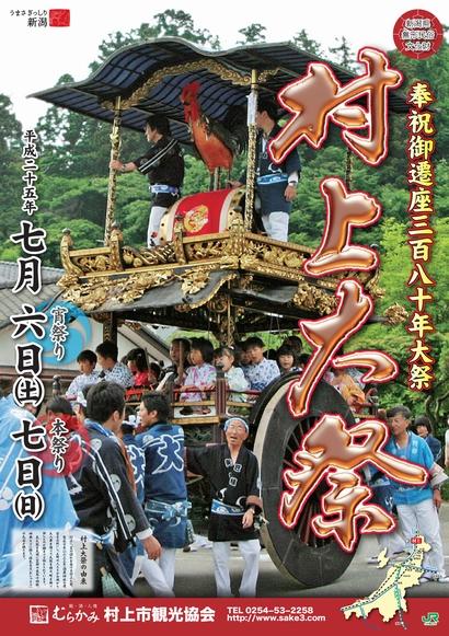 h25_murakami-taisai.jpg